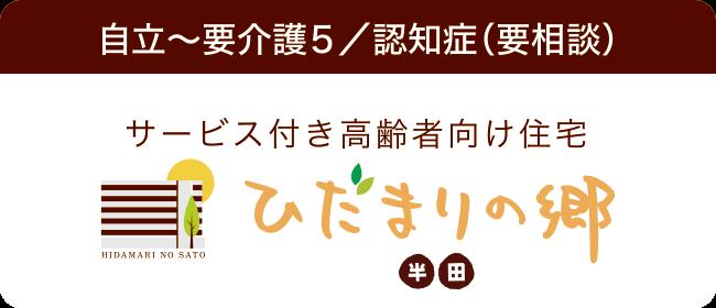ひだまりの郷半田