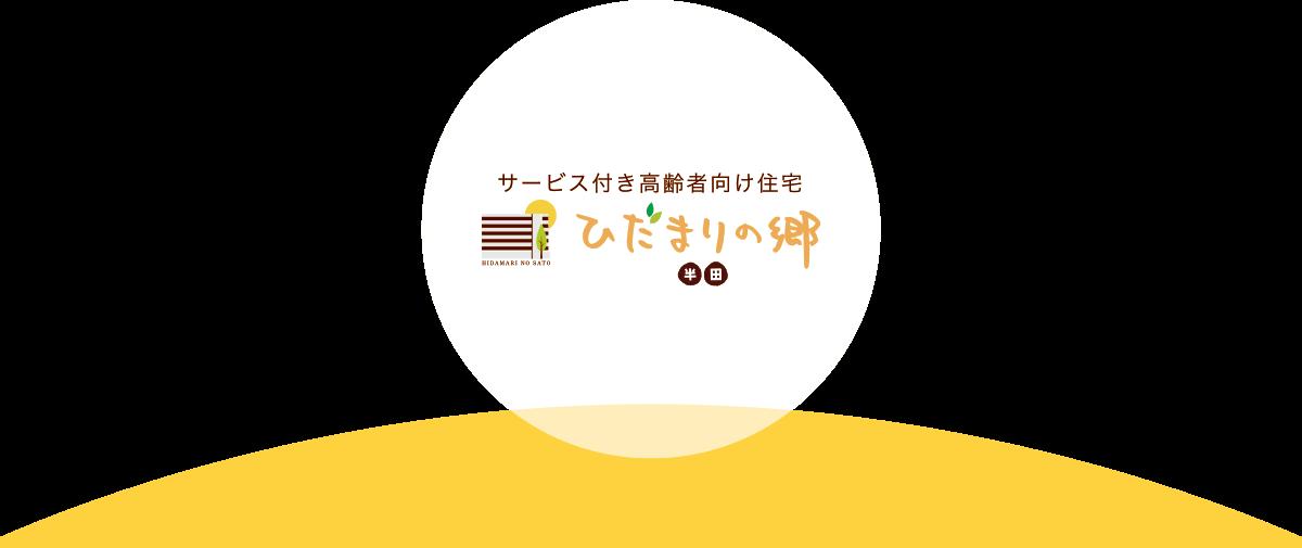 ひだまりの郷 半田